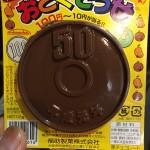 お菓子を配りまくる日〜梅ヶ丘のハロウィン〜