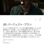 映画メモリ3