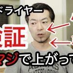 【検証】復元ドライヤーで小顔に!?